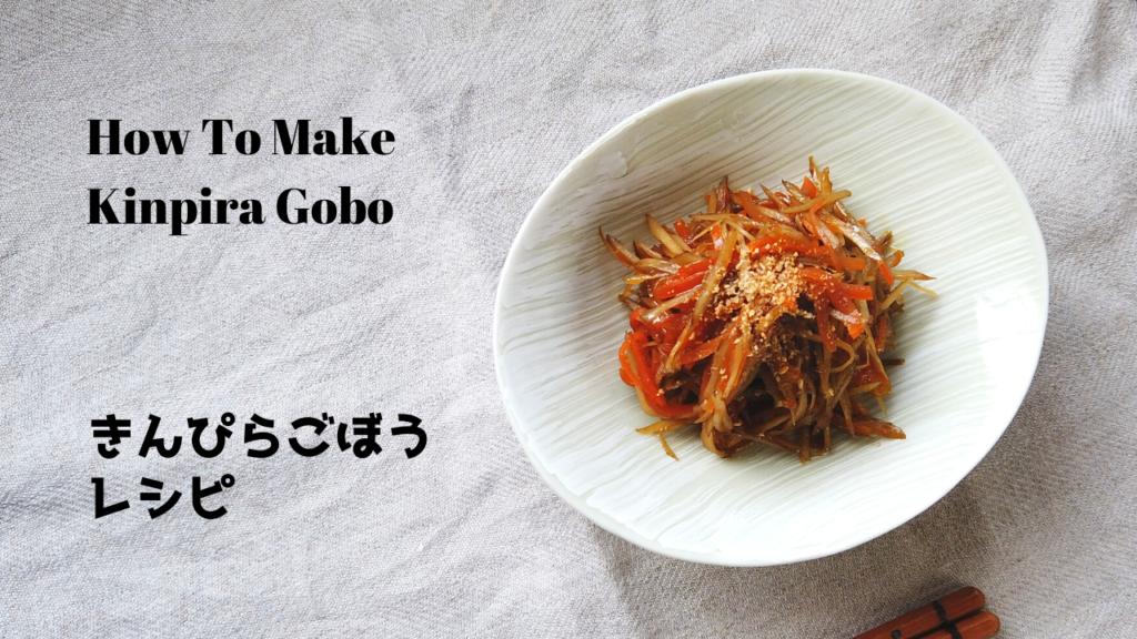 基本のきんぴらごぼうの作り方・レシピ【ばあちゃんの料理教室】/How to make Kinpira Gobo