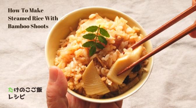たけのこご飯の作り方・レシピ【ばあちゃんの料理教室】/How to make Steamed Rice with Bamboo Shoots (Takenoko Gohan)