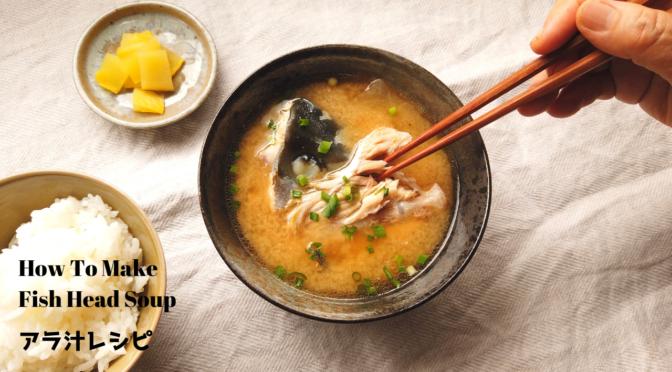 基本のアラ汁の作り方・レシピ【ばあちゃんの料理教室】/アラの下処理のコツ【おばあちゃんの知恵袋】/How to make Fish Head Soup