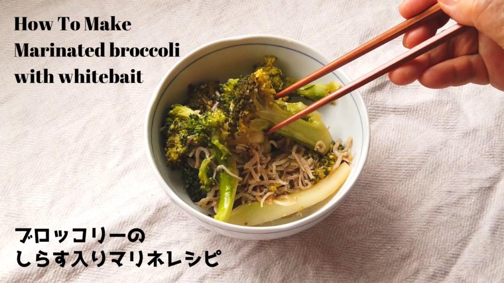 ブロッコリーのしらす入りマリネの作り方・レシピ【ばあちゃんの料理教室】/How to make Marinated broccoli with whitebait
