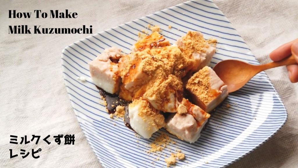 【牛乳レシピ】ぷるぷる♪2層仕立てのミルクくず餅の作り方【ばあちゃんの料理教室】/How to make Milk Kuzumochi