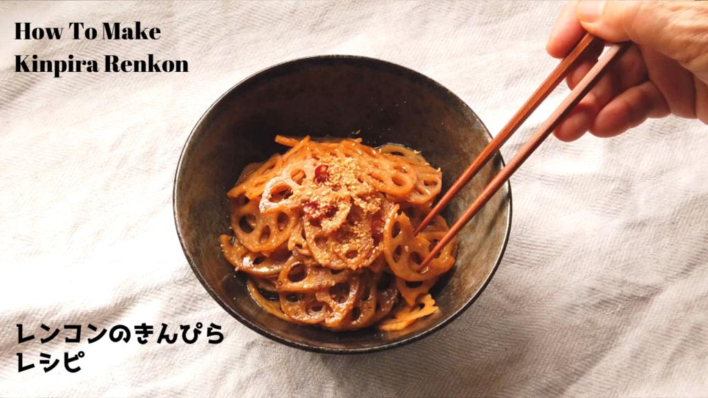 レンコンのきんぴらの作り方・レシピ【ばあちゃんの料理教室】/How to make Kinpira Renkon