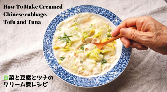 白菜と豆腐とツナのクリーム煮レシピ・作り方【ばあちゃんの料理教室】/How to make Creamed Chinese cabbage, Tofu and Tuna.