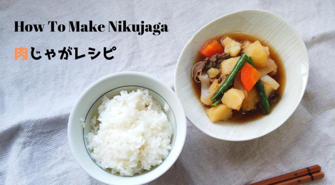 基本の肉じゃがの作り方・レシピ【ばあちゃんの料理教室】/How to make Nikujaga