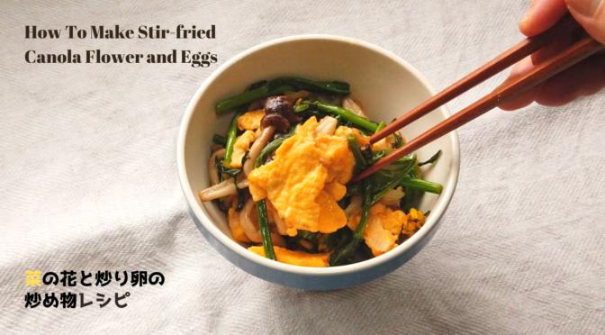 お弁当の具材に!菜の花と炒り卵の炒め物の作り方・レシピ【ばあちゃんの料理教室】/How to make Stir-fried Canola Flower and Eggs