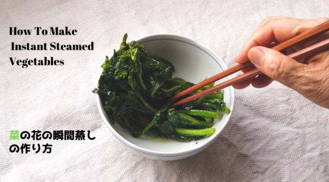 菜の花の瞬間蒸し野菜の作り方・レシピ【ばあちゃんの料理教室】/How to make Instant Steamed Vegetables