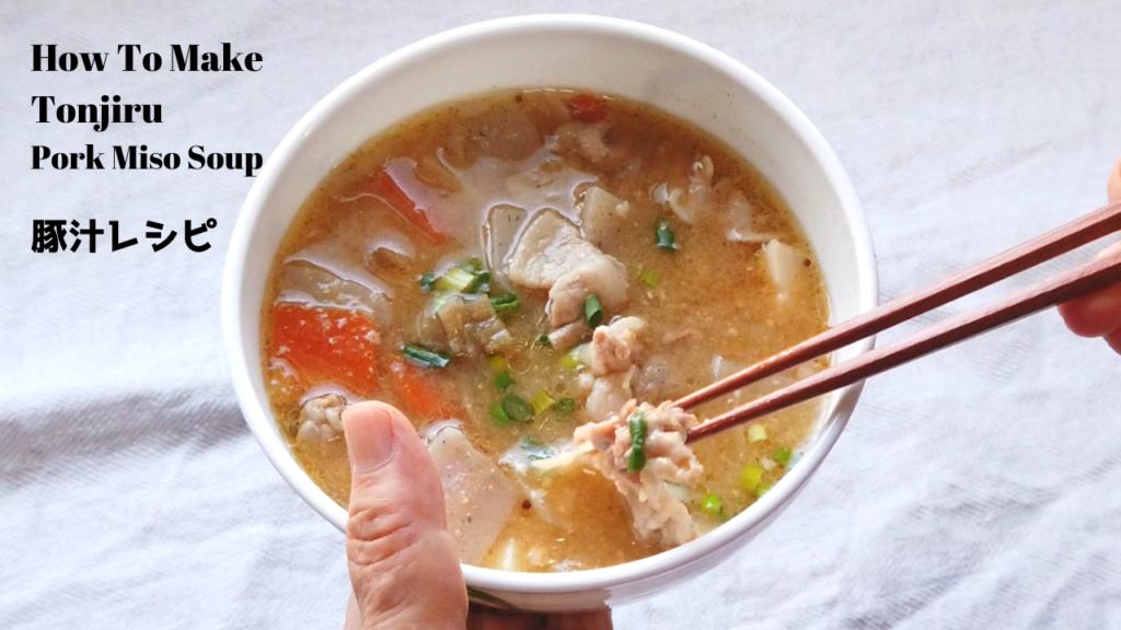 基本の豚汁の作り方・レシピ【ばあちゃんの料理教室】/How to make Tonjiru Pork Miso Soup