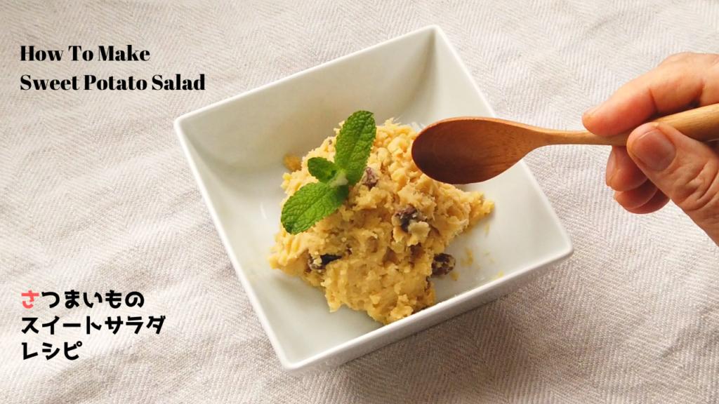 レーズンを使ったさつまいものスイートサラダ【ばあちゃんの料理教室】/How To Make Sweet Potato Salad with Raisin