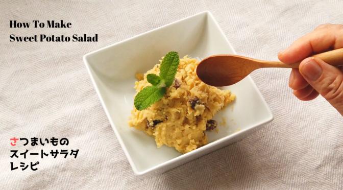 レーズンを使ったさつまいものスイートサラダの作り方・レシピ【ばあちゃんの料理教室】/How To Make Sweet Potato Salad with Raisin