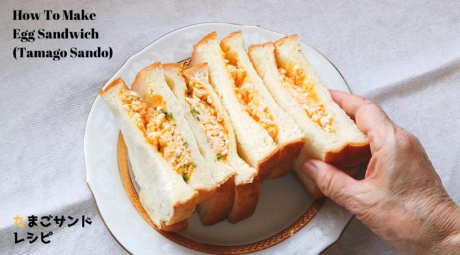 おばあちゃん流!たまごサンド(サンドイッチ)の作り方・レシピ【ばあちゃんの料理教室】/How to make Japanese Egg Salad Sandwich (Tamago Sando)