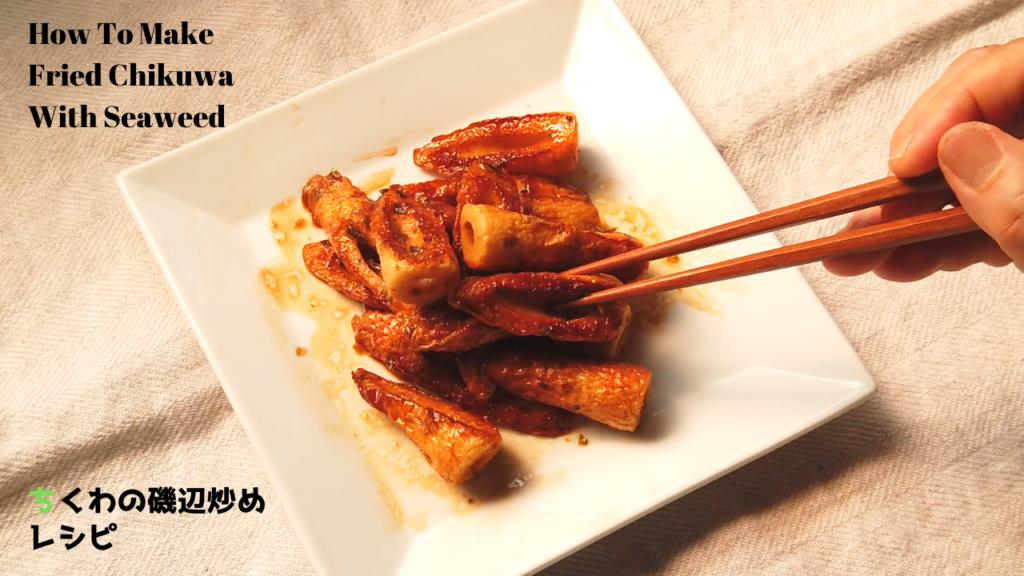 ちくわの磯辺炒めの作り方・レシピ【ばあちゃんの料理教室】/How To Make Fried Chikuwa With Seaweed