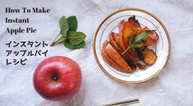 簡単!即席アップルパイレシピ・作り方(りんごのバターソテー+源氏パイ)【ばあちゃんの料理教室】/How to make Instant Apple Pie