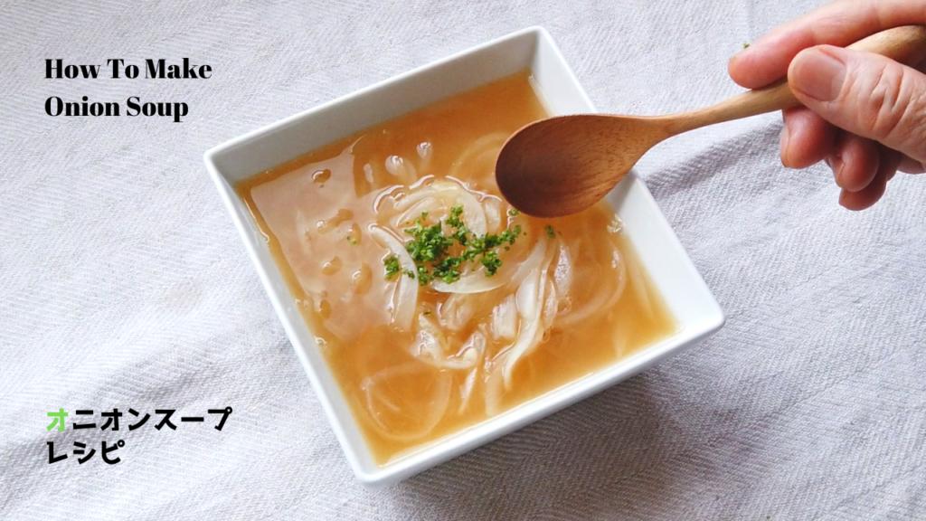 【電子レンジで時短】簡単飴色玉ねぎのオニオンスープの作り方・レシピ【ばあちゃんの料理教室】/How To Make Onion Soup
