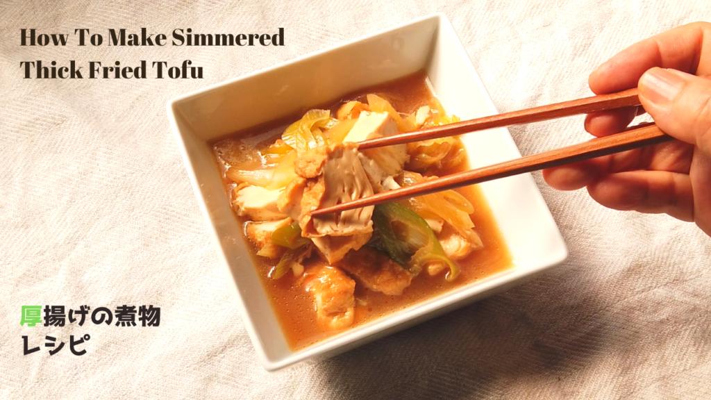 厚揚げの煮物の作り方・レシピ【ばあちゃんの料理教室】/How To Make Simmered Thick Deep-Fried Tofu