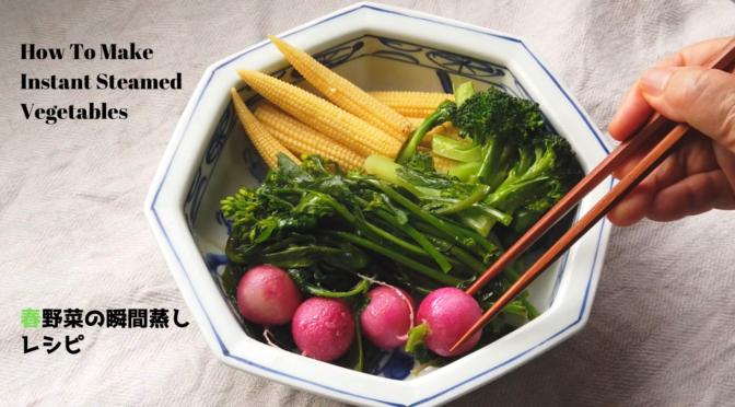 春野菜の瞬間蒸しレシピ・作り方【ばあちゃんの料理教室】/How to make Instant Steamed Vegetables