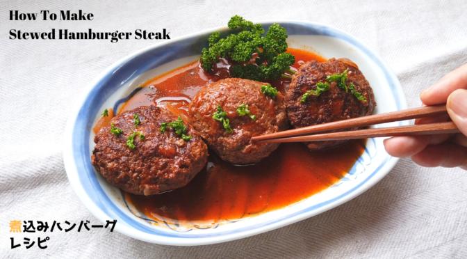 煮込みハンバーグの作り方・レシピ【ばあちゃんの料理教室】/How To Make Stewed Hamburger Steak
