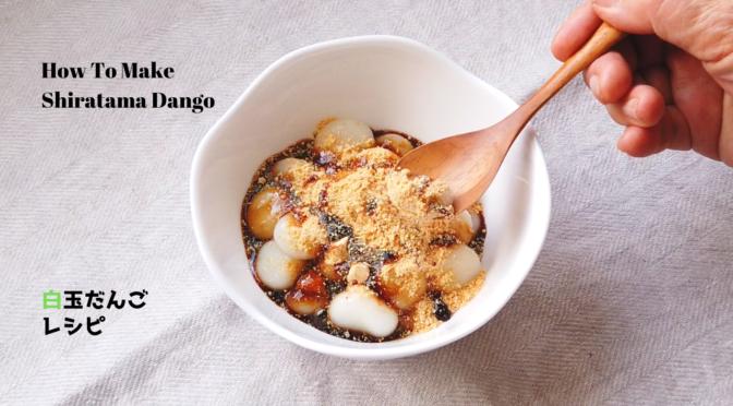 白玉だんごの作り方・レシピ【ばあちゃんの料理教室】/How To Make Shiratama Dango