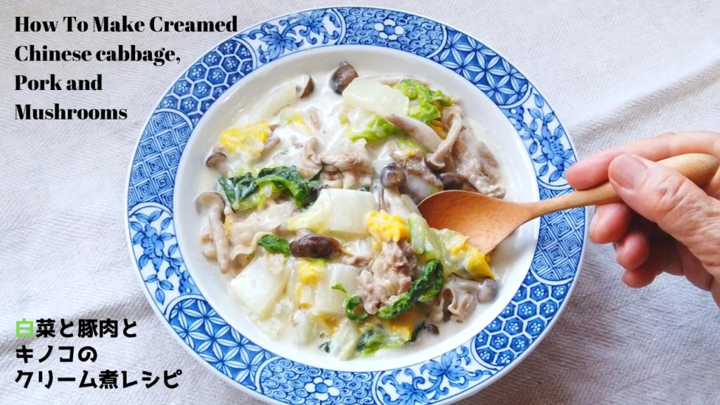 白菜と豚肉とキノコのクリーム煮レシピ・作り方【ばあちゃんの料理教室】/How To Make Creamed Chinese Cabbage, Pork and Mushrooms