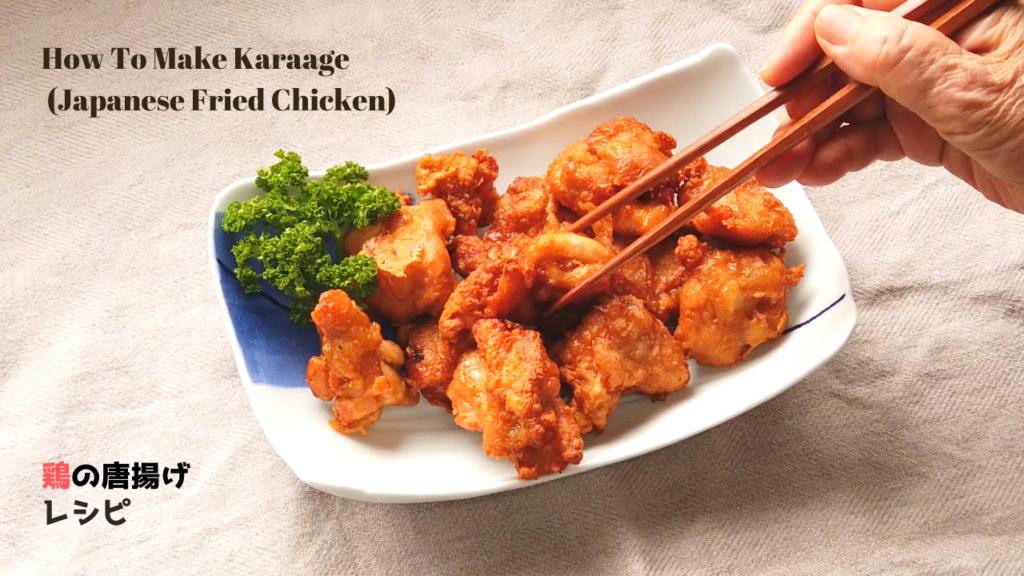 世界一愛情を感じる鶏の唐揚げの作り方・レシピ【ばあちゃんの料理教室】/How to make Karaage (Japanese Fried Chicken)