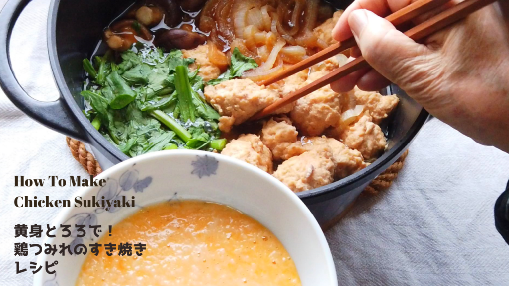 【NHKあさイチ】黄身とろろで!鶏つみれのすき焼きの作り方・レシピ【ばあちゃんの料理教室】/How to make Chicken Sukiyaki