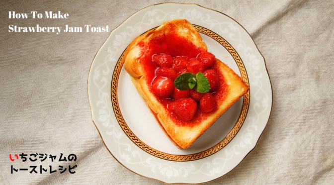 新鮮いちごジャムのトースト&いちごミルクの作り方・レシピ【ばあちゃんの料理教室】/How To Make Homemade Strawberry Jam Toast & Strawberry Milk
