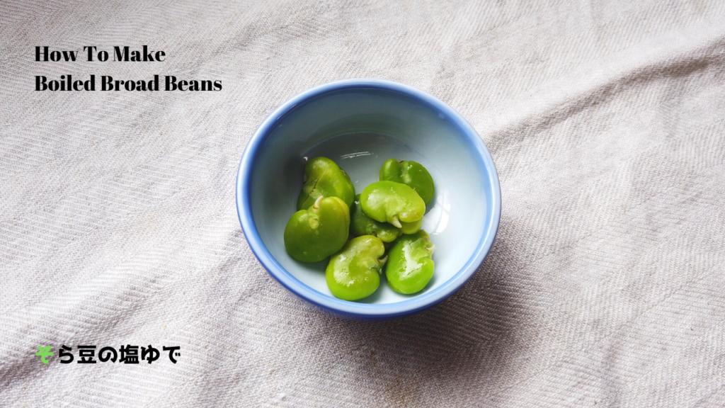 そら豆の茹で方・ゆで時間・薄皮の簡単な剥き方【おつまみ】【ばあちゃんの料理教室】/How To Make Boiled Broad Beans