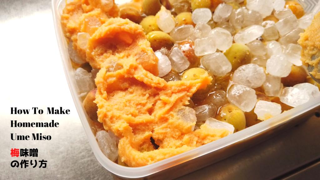 自家製はちみつ梅味噌の作り方・レシピ【ばあちゃんの料理教室】(2020年5月31日)/How To Make Homemade Ume Miso