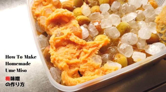 TikTokで人気の自家製はちみつ梅味噌の作り方・レシピ【ばあちゃんの料理教室】(2020年5月31日)/How To Make Homemade Ume Miso