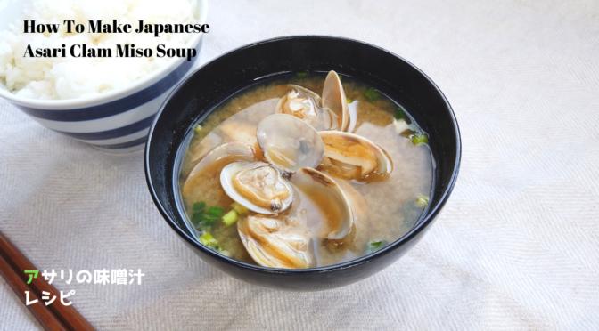 おばあちゃん流あさりの味噌汁の作り方/アサリの砂出し(砂抜き)のやり方(時間・塩加減)【おばあちゃんの知恵袋】/How To Make Asari Clam Miso Soup