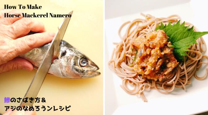 【鯵レシピ】アジのなめろうの作り方【ばあちゃんの料理教室】 /鯵のさばき方(大名おろし)【おばあちゃんの知恵袋】/How To Make Horse Mackerel Namero
