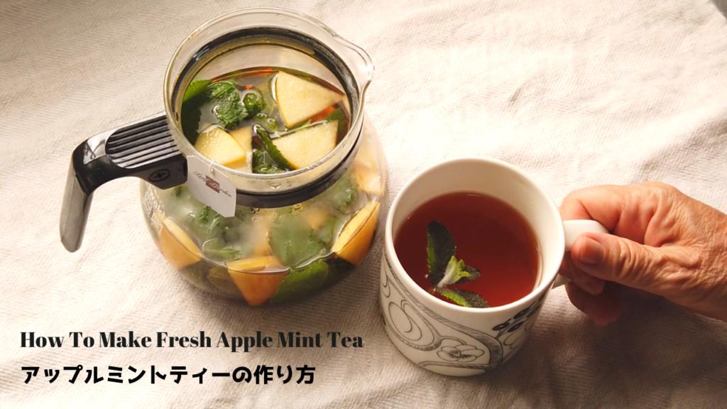 アップルミントティーの作り方・レシピ【ばあちゃんの料理教室】/How To Make Fresh Apple Mint Tea
