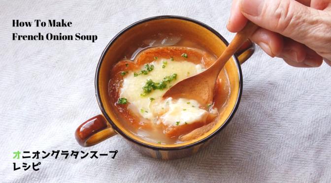簡単オニオングラタンスープの作り方・レシピ【ばあちゃんの料理教室】/How To Make French Onion Soup