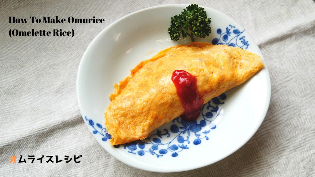 オムライス&チキンライス(ケチャップライス)の作り方・レシピ【ばあちゃんの料理教室】/How To Make Omurice (Omelette Rice)