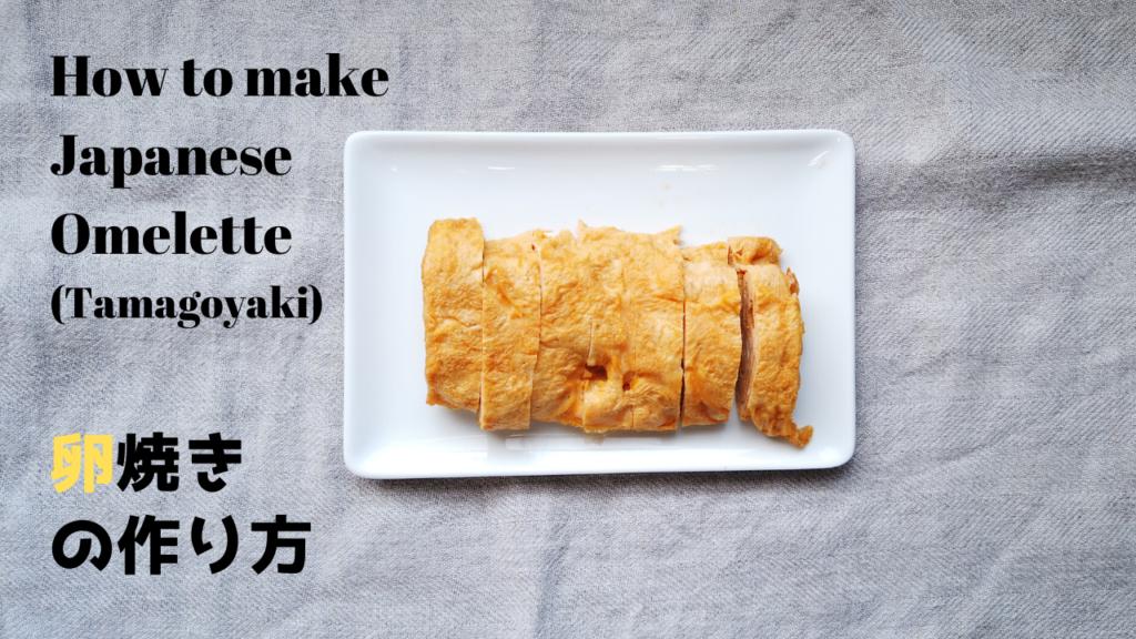 基本の卵焼きの作り方【ばあちゃんの料理教室】/How To Make Tamagoyaki (Japanese Rolled Omelette)