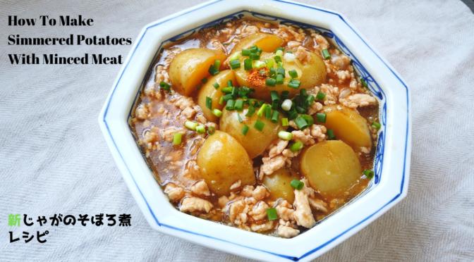 【新じゃが料理】新じゃがのそぼろ煮の作り方・レシピ【ばあちゃんの料理教室】/How To Make Simmered Potatoes With Minced Meat