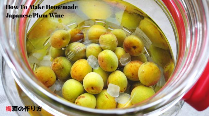 簡単!おいしい自家製梅酒の作り方【ばあちゃんの料理教室】(2020年5月24日)/How To Make Homemade Japanese Plum Wine