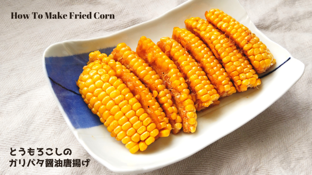 とうもろこしのガリバタ醤油唐揚げの作り方・レシピ【ばあちゃんの料理教室】/How To Make Fried Corn