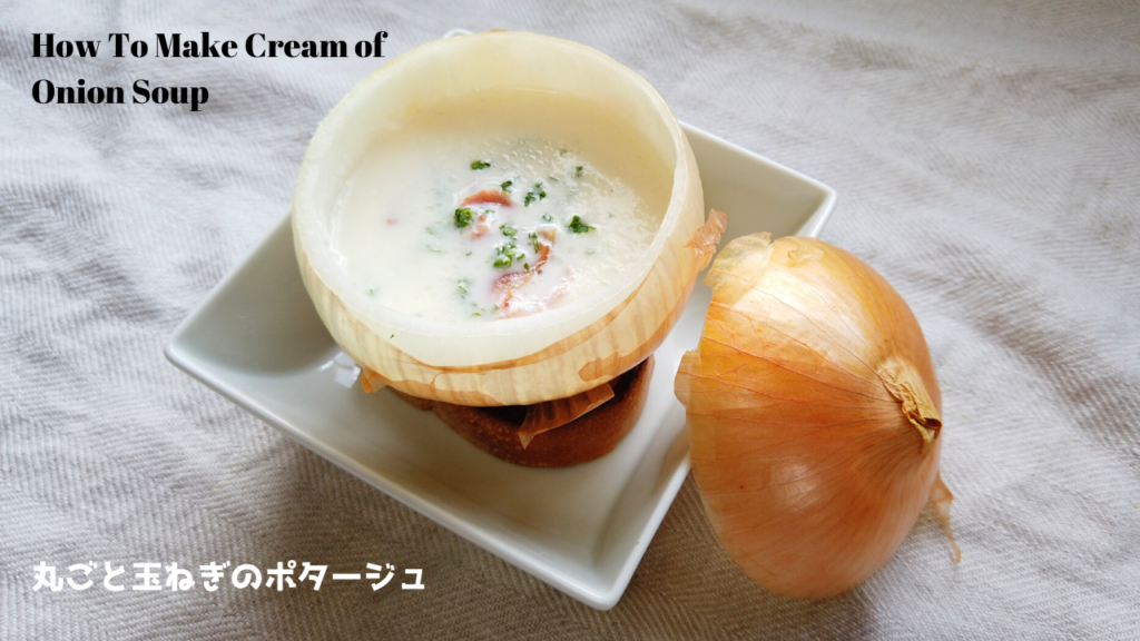 【玉ねぎ料理】たまねぎを器にした!丸ごと玉ねぎのポタージュの作り方・レシピ【ばあちゃんの料理教室】/How To Make Onion Potage Soup