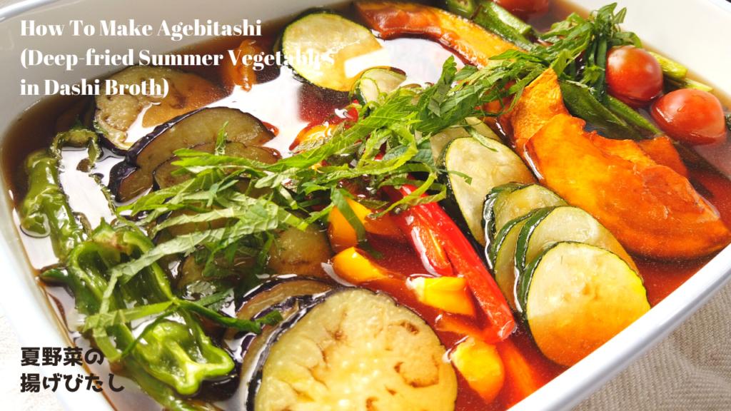 夏野菜の揚げびたしの作り方・レシピ【ばあちゃんの料理教室】/How To Make Agebitashi (Deep-fried Summer Vegetables in Dashi Broth)