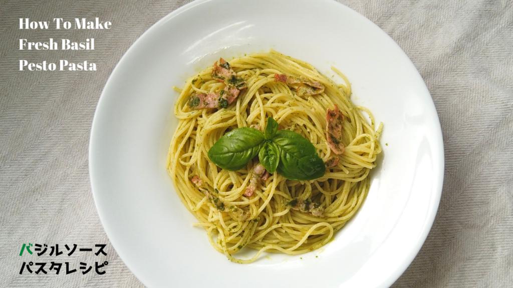 庭の小さな畑で収穫したバジルで作るジェノベーゼ風バジルソースパスタの作り方・レシピ【ばあちゃんの料理教室】/How To Make Fresh Basil Pesto Pasta