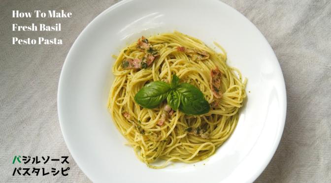 初夏の畑でハーブを収穫!ジェノベーゼ風バジルソースパスタの作り方・レシピ【ばあちゃんの料理教室】/How To Make Fresh Basil Pesto Pasta