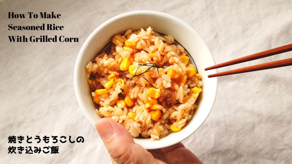 焼きとうもろこしの炊き込みご飯の作り方・レシピ【ばあちゃんの料理教室】/How To Make Seasoned Rice With Grilled Corn