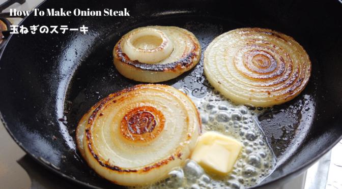 【玉ねぎ料理】玉ねぎのステーキ(ガーリックバター醤油ソテー)の作り方・レシピ【ばあちゃんの料理教室】/How To Make Onion Steak