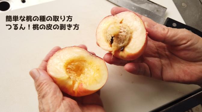 簡単な桃の種の取り方/つるん!桃の皮の剥き方【ばあちゃんの料理教室】
