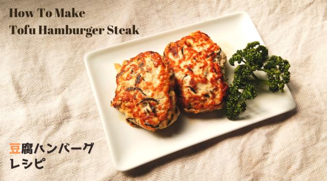おばあちゃん流!豆腐ハンバーグ(ひじきの煮物入り)レシピ・作り方【ばあちゃんの料理教室】/How To Make Tofu Hamburger Steak