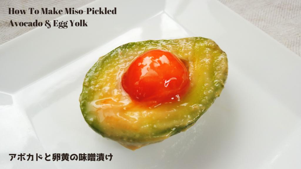 アボカドと卵黄の味噌漬けの作り方・レシピ【ばあちゃんの料理教室】/How To Make Miso-Pickled Avocado & Egg Yolk