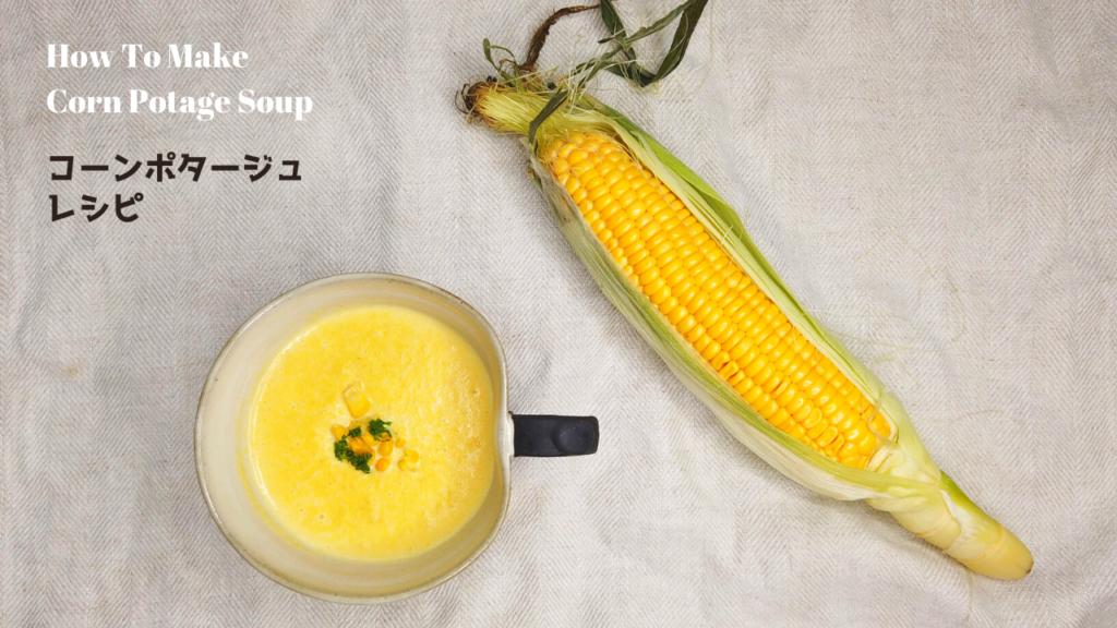 【とうもろこしレシピ】コーンポタージュスープの作り方【ばあちゃんの料理教室】/How To Make Corn Potage Soup
