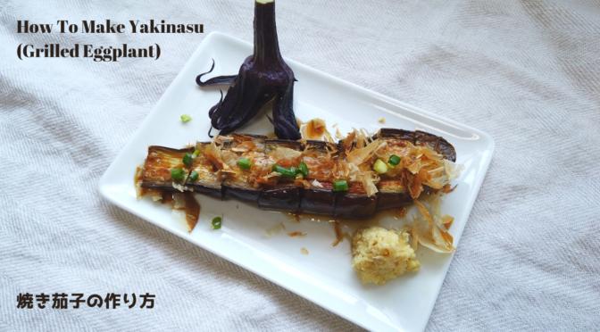 【なすレシピ】フライパンで焼き茄子の作り方【ばあちゃんの料理教室】/How To Make Grilled Eggplant