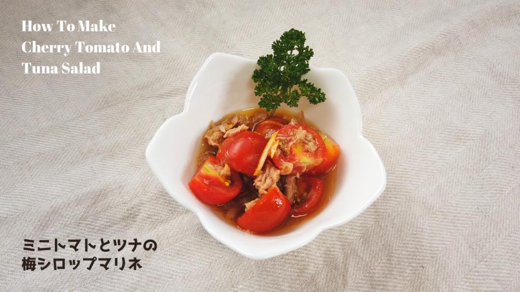 ミニトマトとツナの梅シロップマリネの作り方【ばあちゃんの料理教室】/How To Make Cherry Tomato And Tuna Salad
