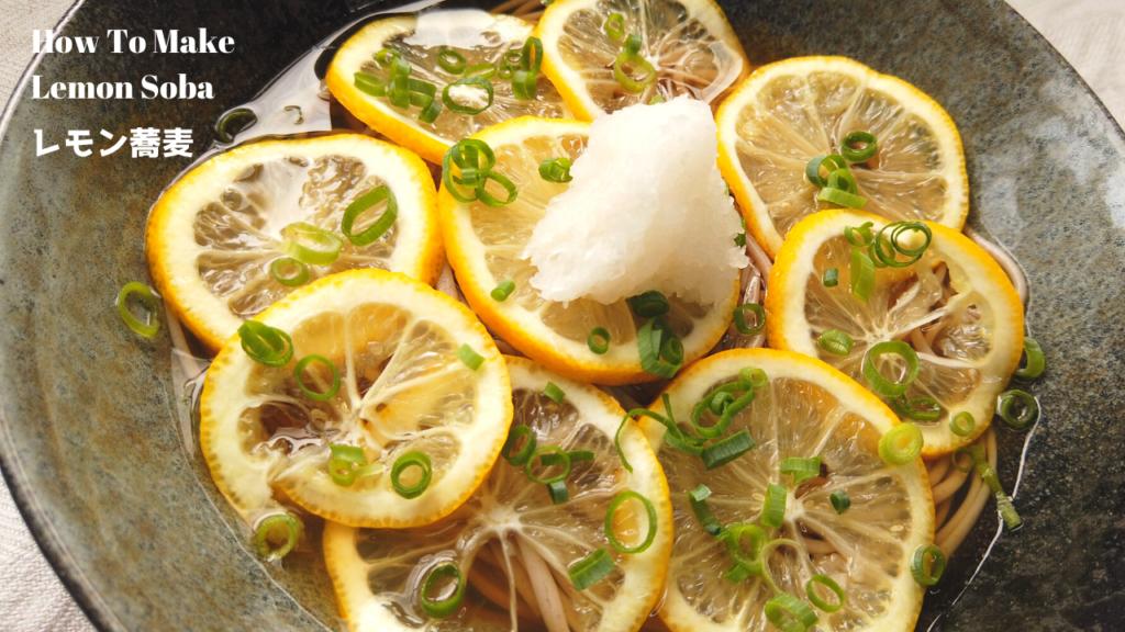 さっぱり!レモン蕎麦レシピ・作り方【ばあちゃんの料理教室】/How To Make Lemon Soba